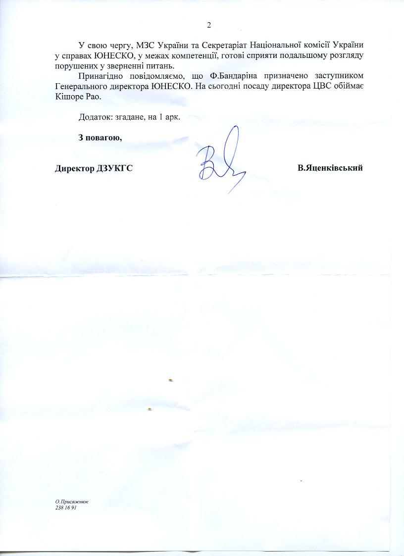 Відповідь МЗС на звернення Кішоре Рао - ст.2